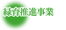 緑育推進事業