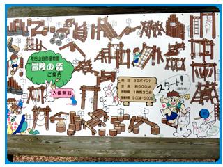 冒険の森(アスレチック広場)