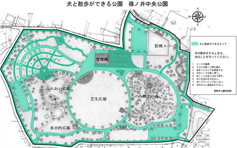 篠ノ井中央公園 犬の散歩エリア